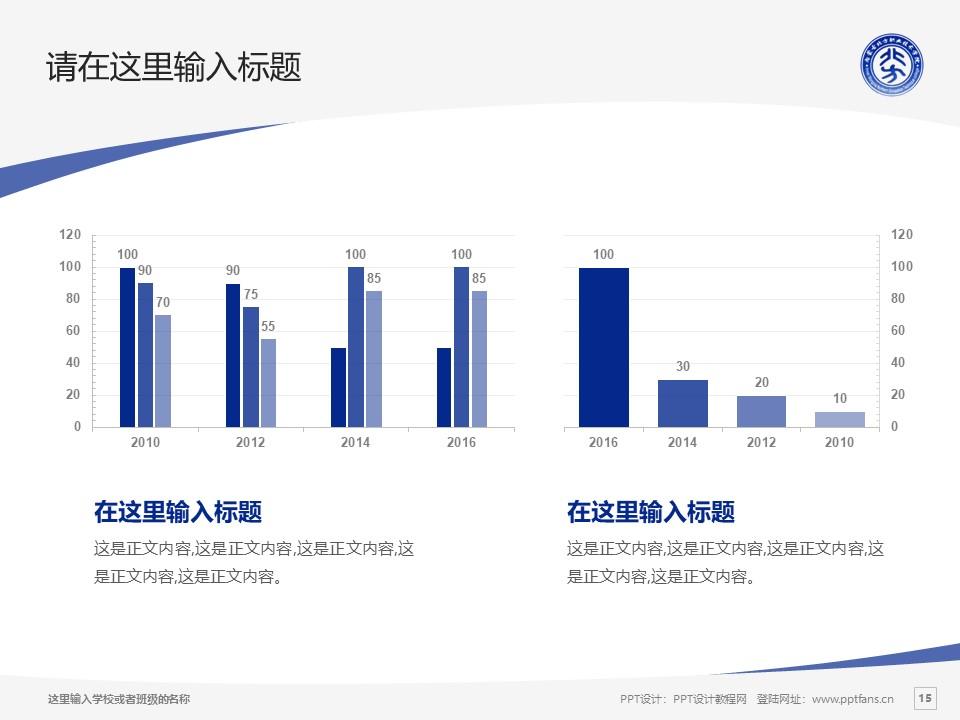 内蒙古北方职业技术学院PPT模板下载_幻灯片预览图15