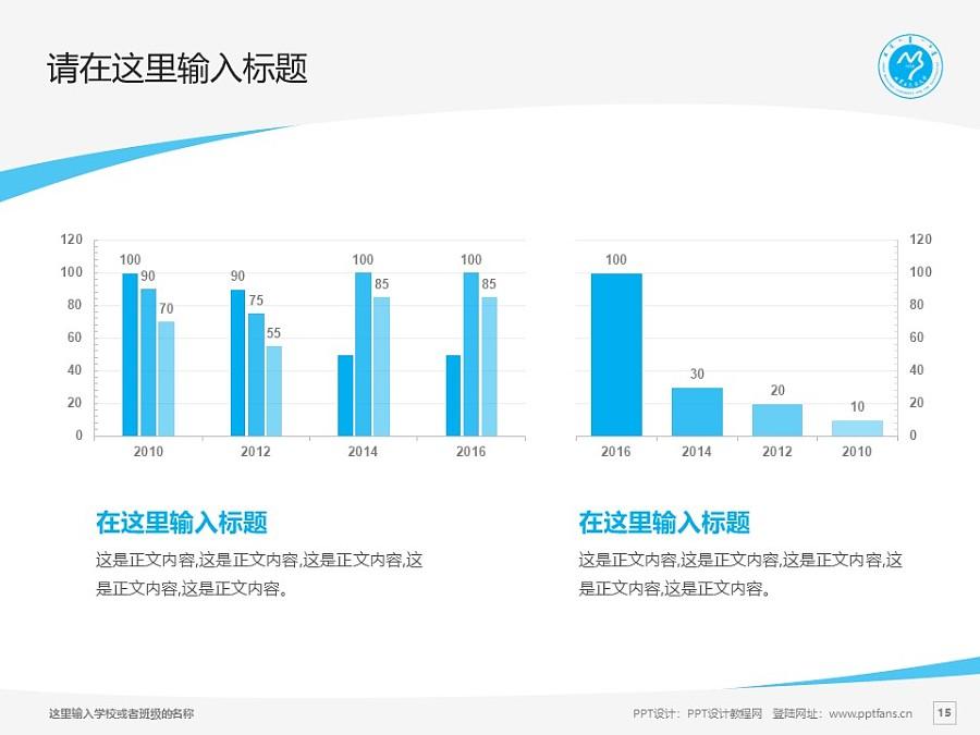 内蒙古民族大学PPT模板下载_幻灯片预览图15