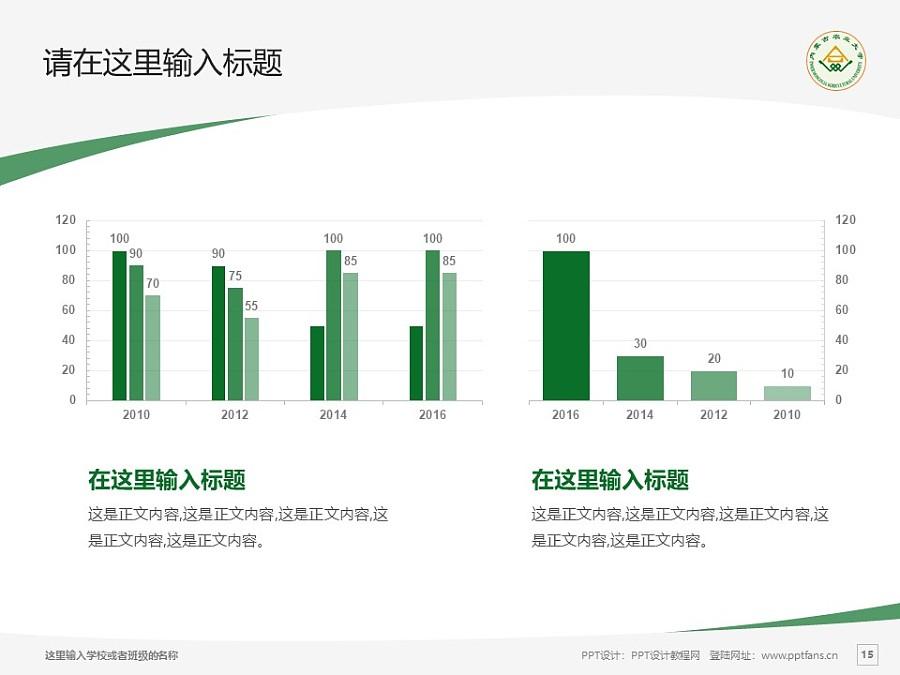 内蒙古农业大学PPT模板下载_幻灯片预览图15
