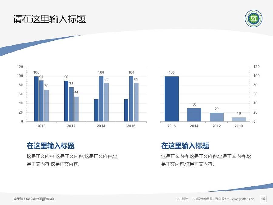 广西工业职业技术学院PPT模板下载_幻灯片预览图15