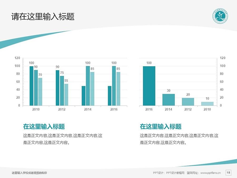 广西交通职业技术学院PPT模板下载_幻灯片预览图15
