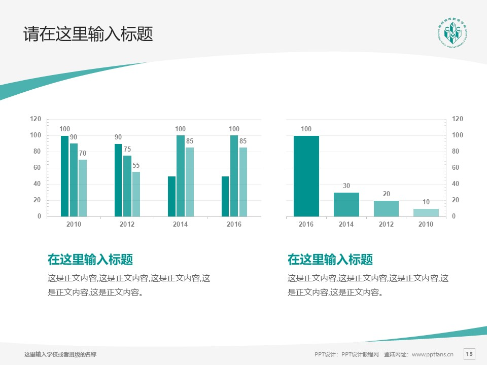 柳州城市职业学院PPT模板下载_幻灯片预览图15