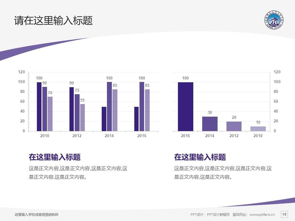 桂林师范高等专科学校PPT模板下载_幻灯片预览图15