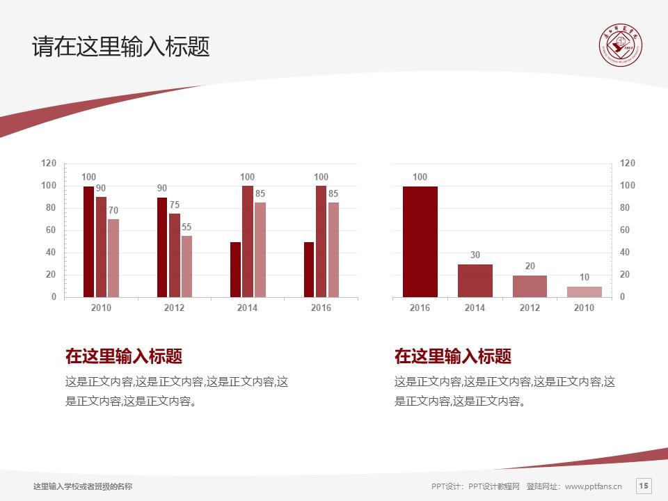 广西师范学院PPT模板下载_幻灯片预览图15