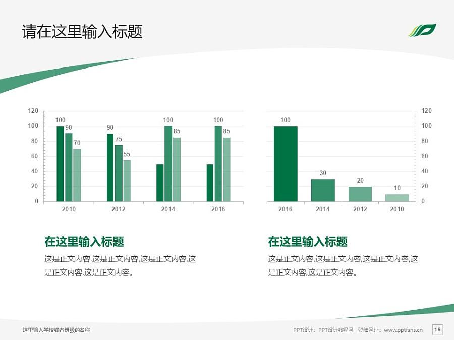 广西中医药大学PPT模板下载_幻灯片预览图15