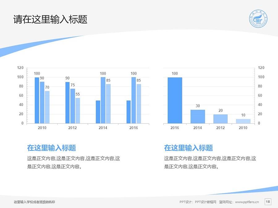 桂林理工大学PPT模板下载_幻灯片预览图39