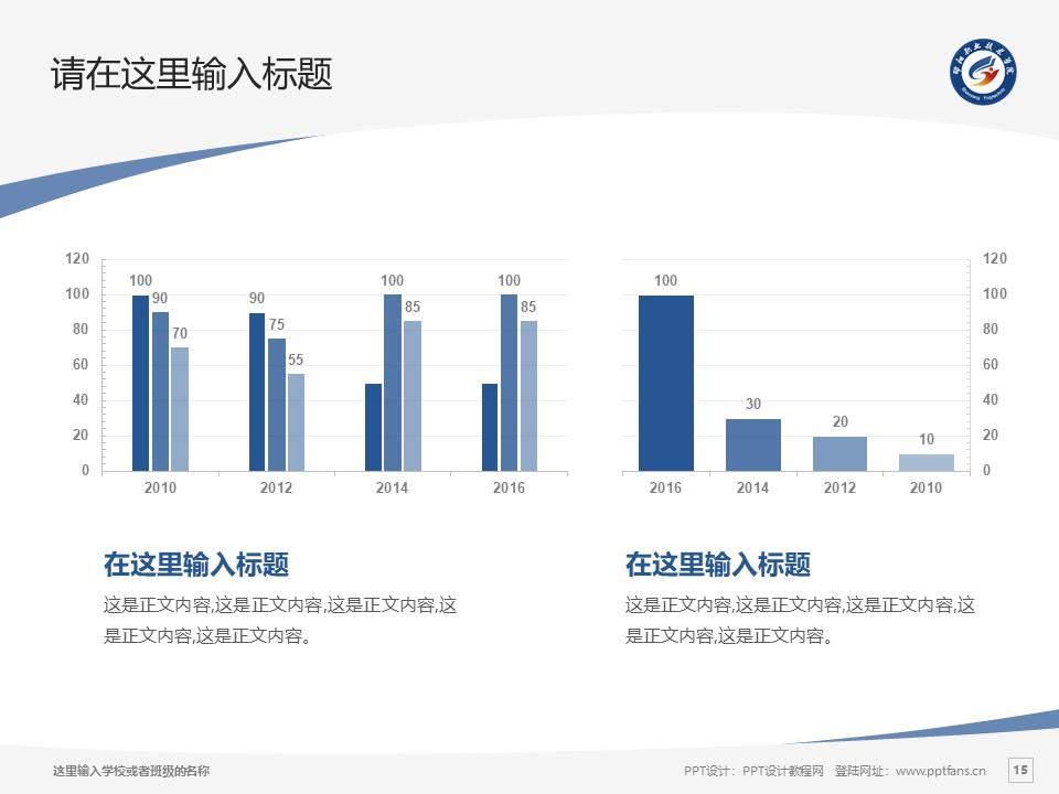 邵阳职业技术学院PPT模板下载_幻灯片预览图15