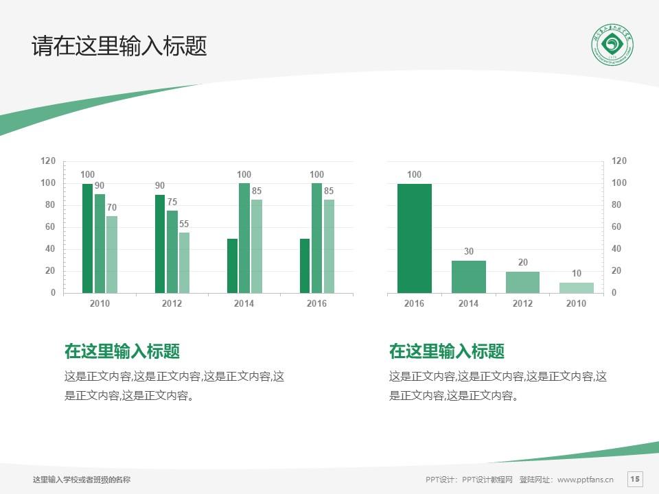 湖南食品药品职业学院PPT模板下载_幻灯片预览图15