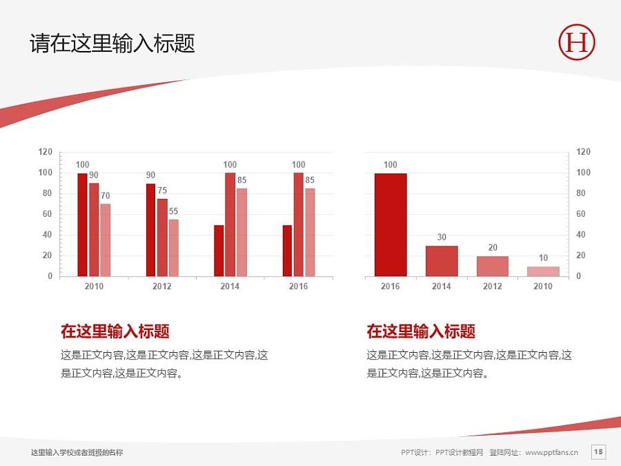 湖南工商职业学院PPT模板下载_幻灯片预览图15