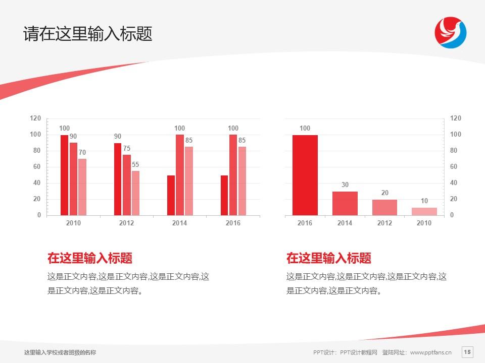 南阳职业学院PPT模板下载_幻灯片预览图15