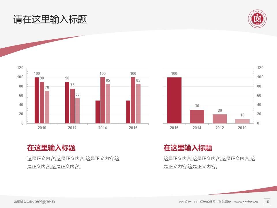 河南护理职业学院PPT模板下载_幻灯片预览图15