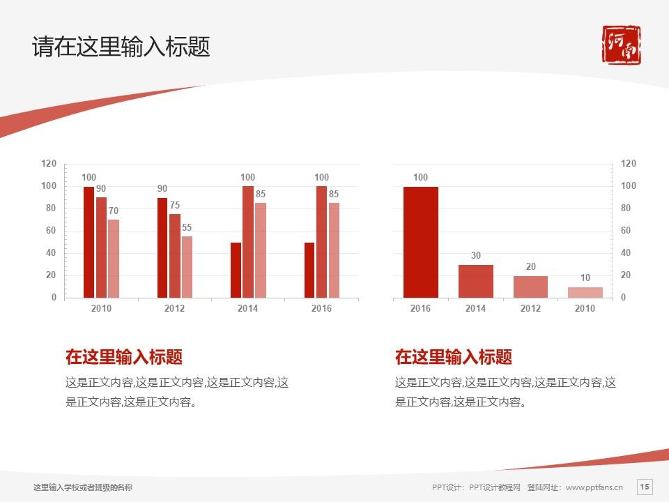 河南艺术职业学院PPT模板下载_幻灯片预览图15
