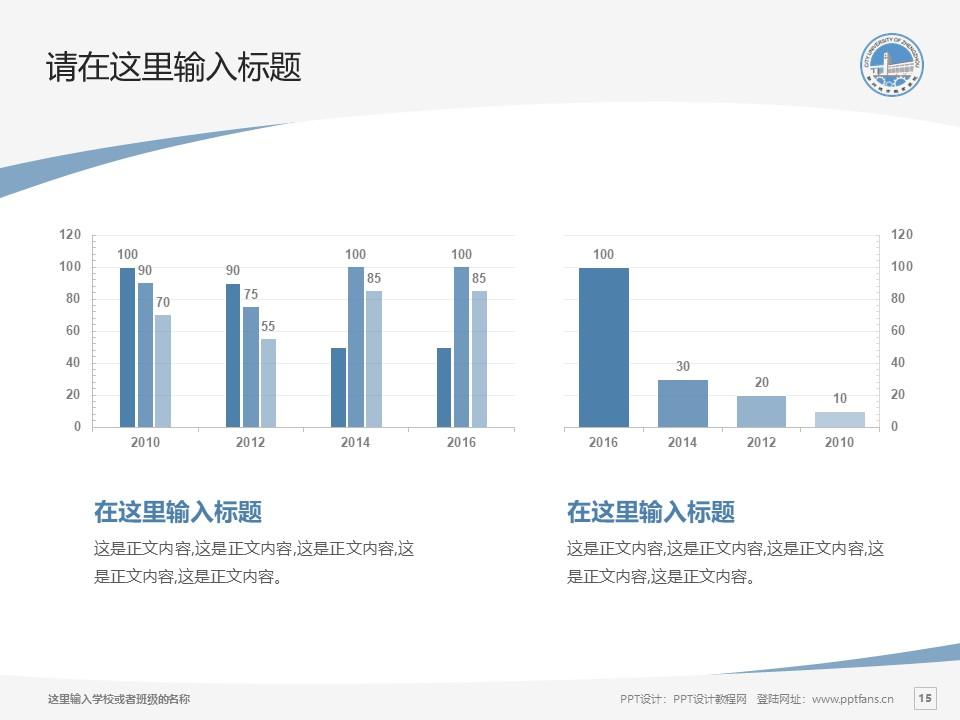 郑州城市职业学院PPT模板下载_幻灯片预览图15