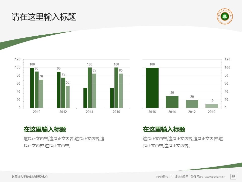 河南建筑职业技术学院PPT模板下载_幻灯片预览图15