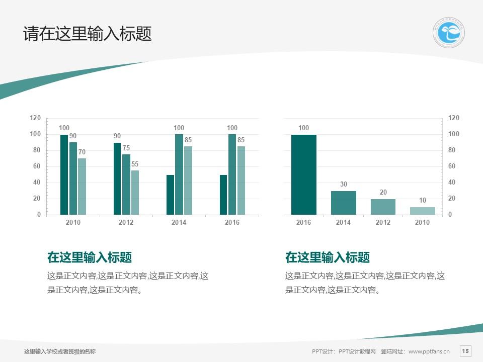 郑州幼儿师范高等专科学校PPT模板下载_幻灯片预览图24