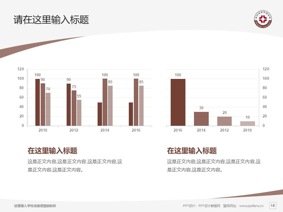郑州成功财经学院PPT模板下载_幻灯片预览图15