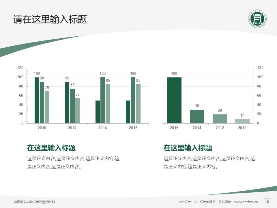 信阳农林学院PPT模板下载_幻灯片预览图15