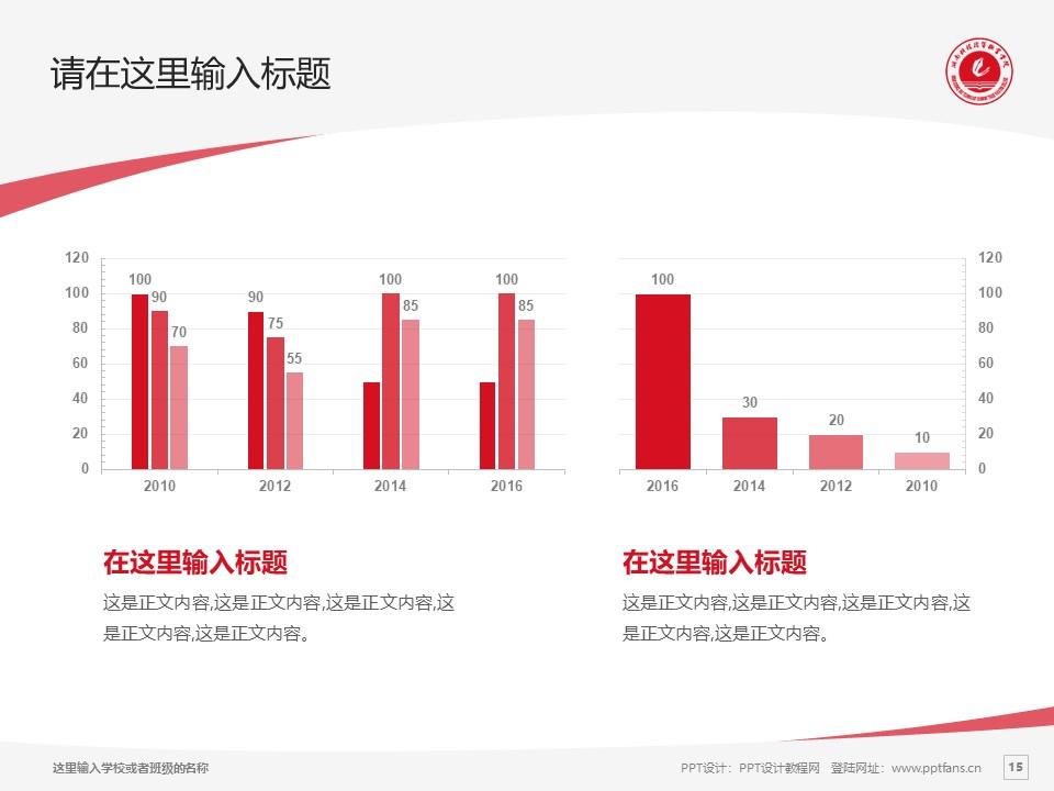 湖南科技经贸职业学院PPT模板下载_幻灯片预览图15