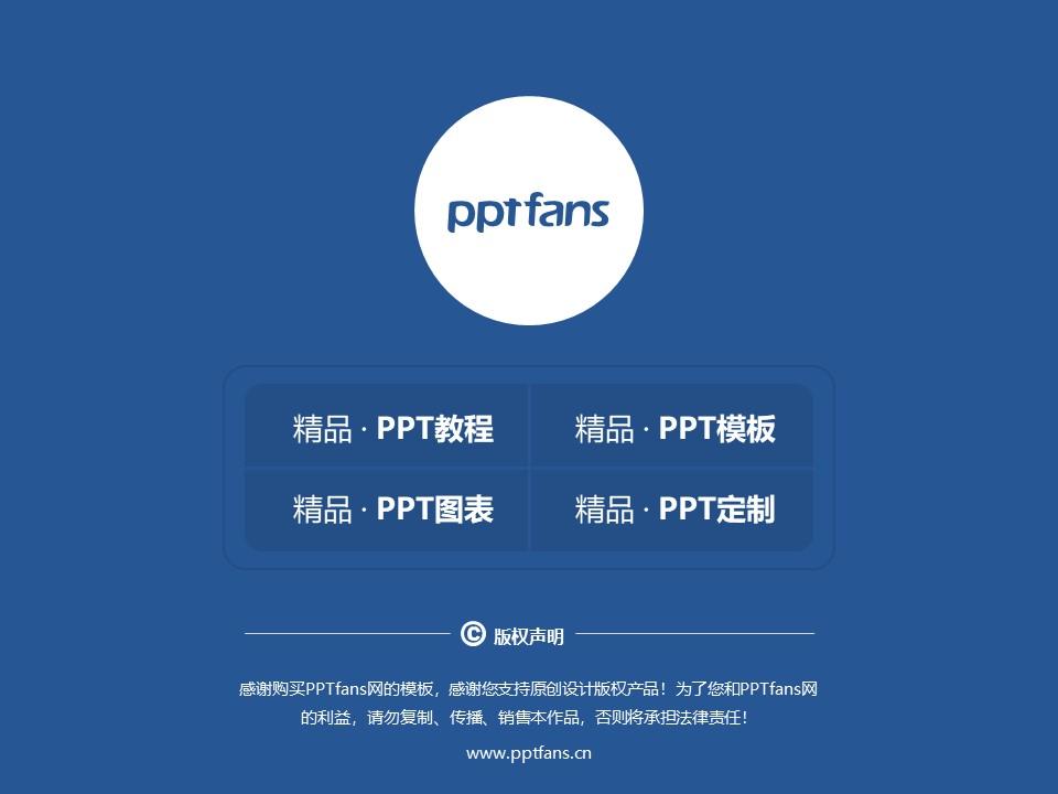 邵阳职业技术学院PPT模板下载_幻灯片预览图38