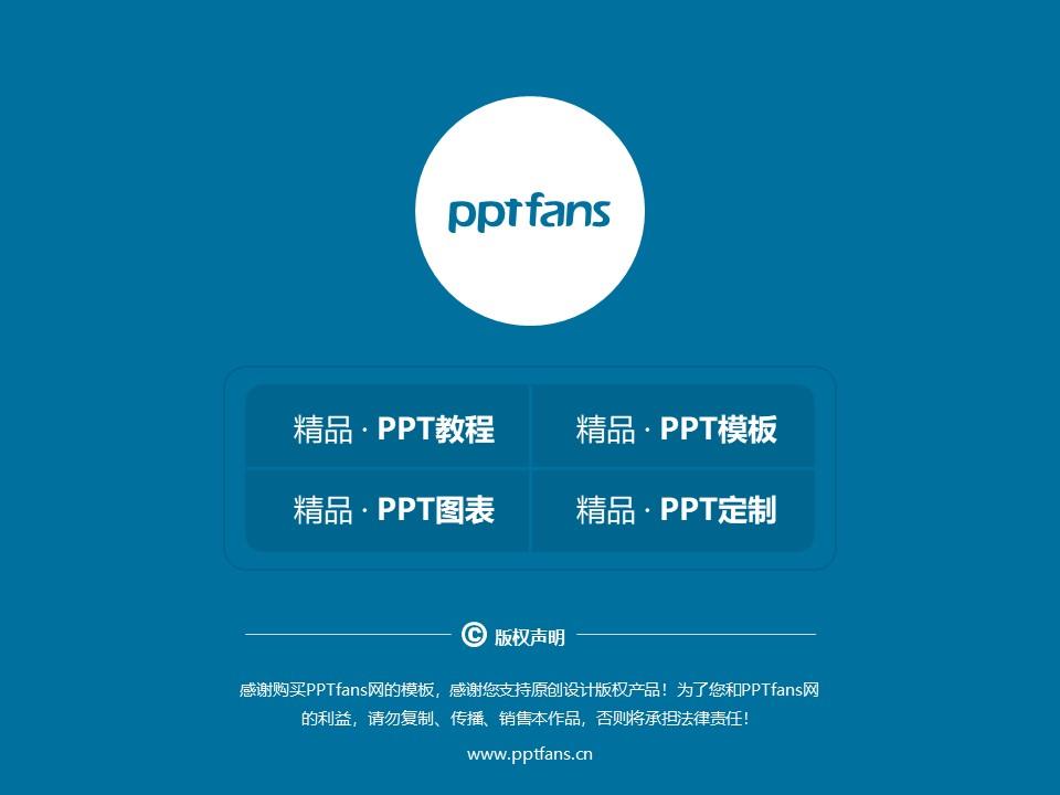 焦作师范高等专科学校PPT模板下载_幻灯片预览图38
