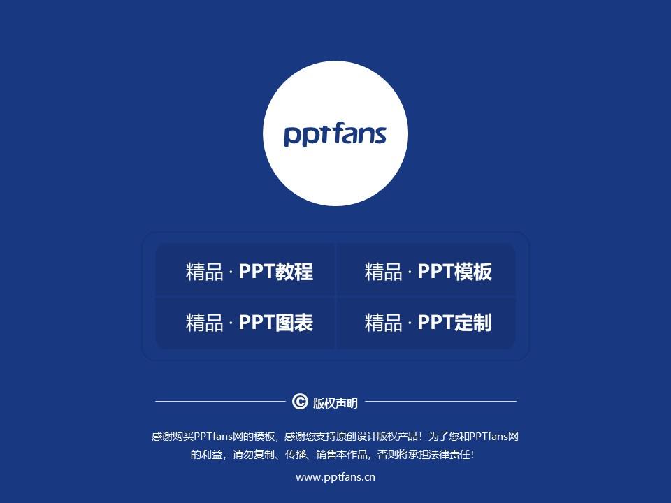 安阳工学院PPT模板下载_幻灯片预览图38