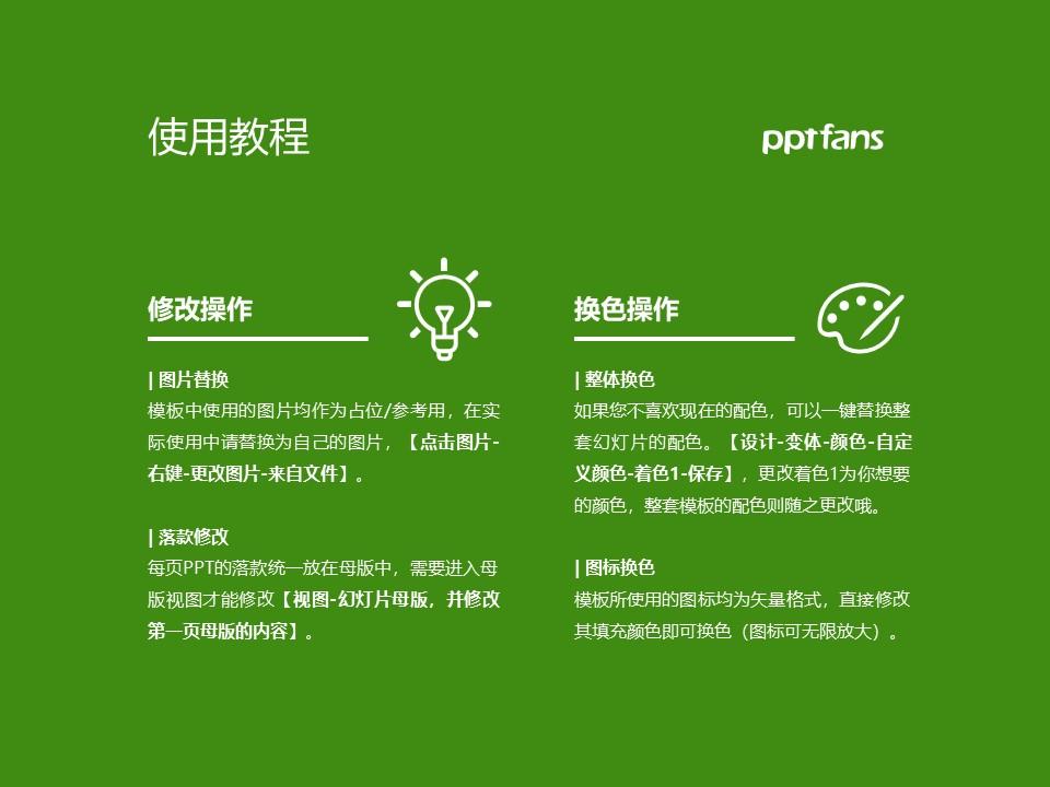 内蒙古交通职业技术学院PPT模板下载_幻灯片预览图37