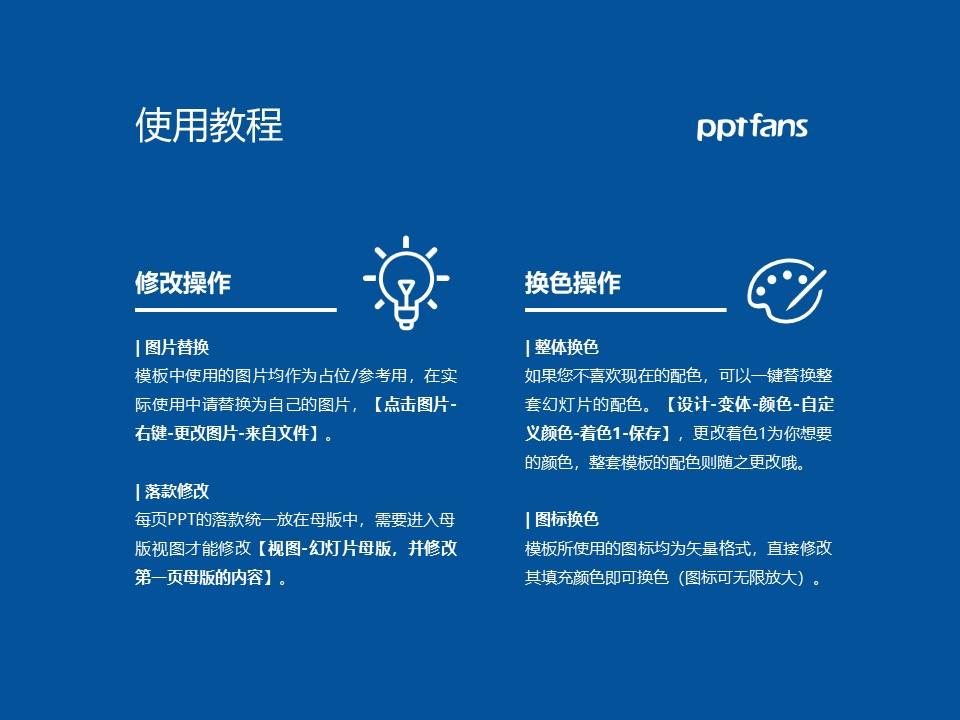通辽职业学院PPT模板下载_幻灯片预览图37