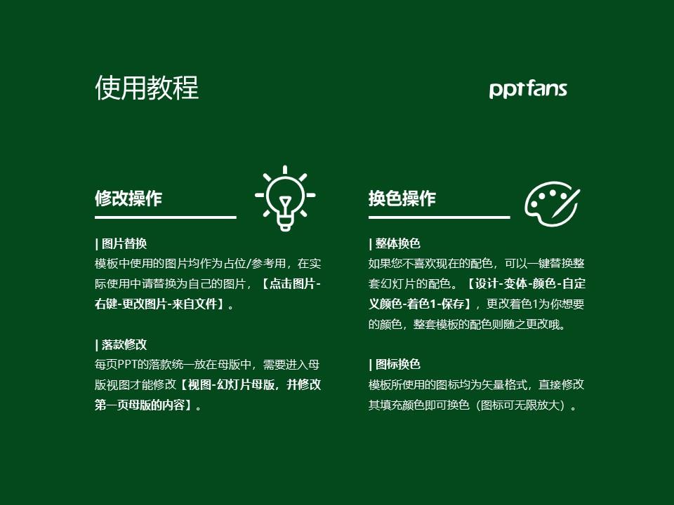 内蒙古化工职业学院PPT模板下载_幻灯片预览图37
