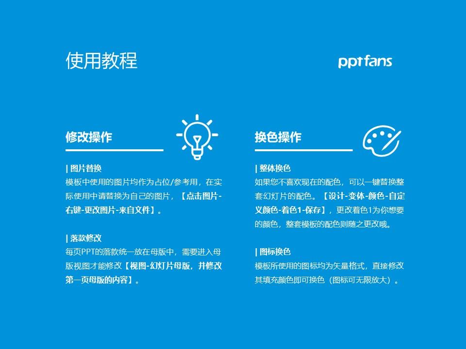 内蒙古电子信息职业技术学院PPT模板下载_幻灯片预览图37