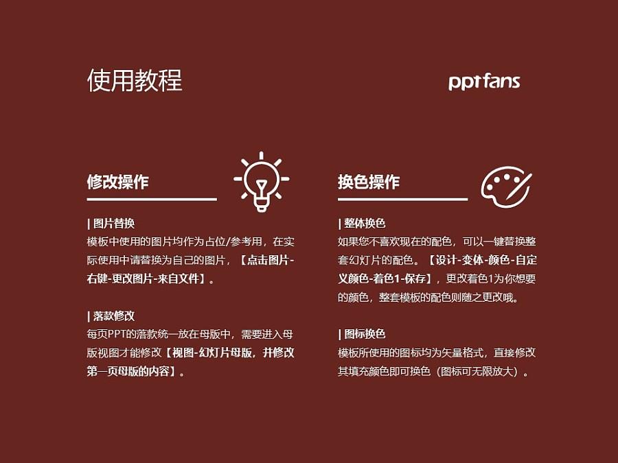 内蒙古经贸外语职业学院PPT模板下载_幻灯片预览图37