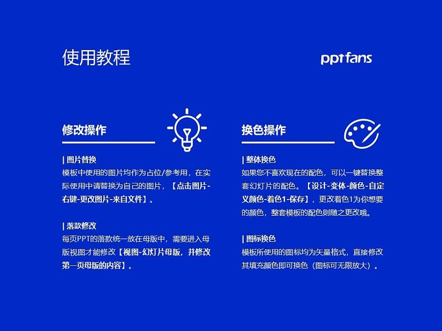 内蒙古科技职业学院PPT模板下载_幻灯片预览图37
