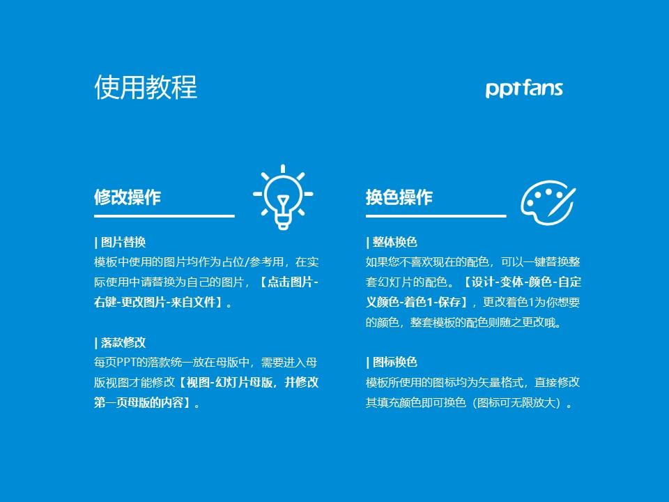 内蒙古财经大学PPT模板下载_幻灯片预览图37