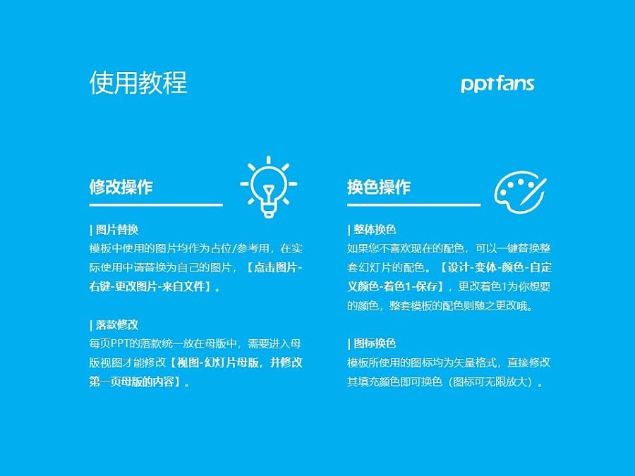 内蒙古民族大学PPT模板下载_幻灯片预览图37