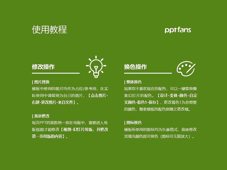 内蒙古师范大学PPT模板下载_幻灯片预览图37