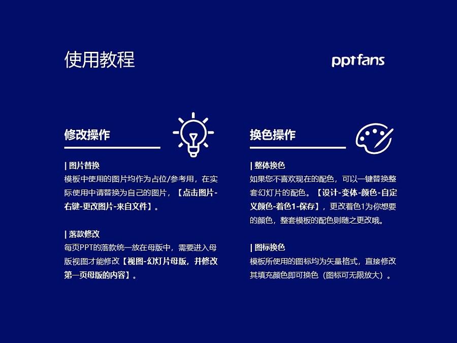 内蒙古大学PPT模板下载_幻灯片预览图37
