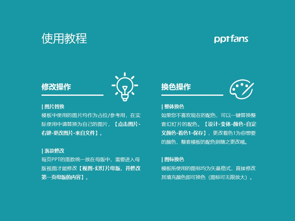 广西交通职业技术学院PPT模板下载_幻灯片预览图37