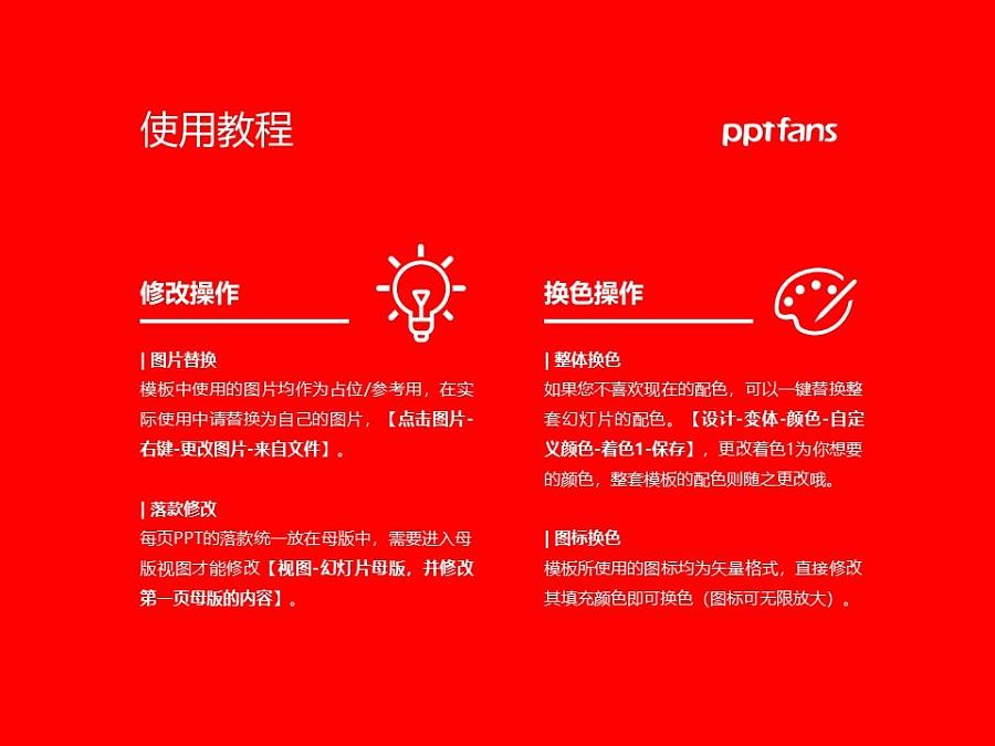 广西培贤国际职业学院PPT模板下载_幻灯片预览图37