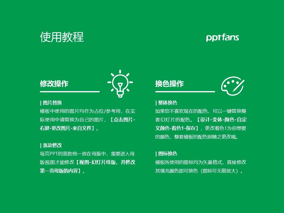 广西卫生职业技术学院PPT模板下载_幻灯片预览图37