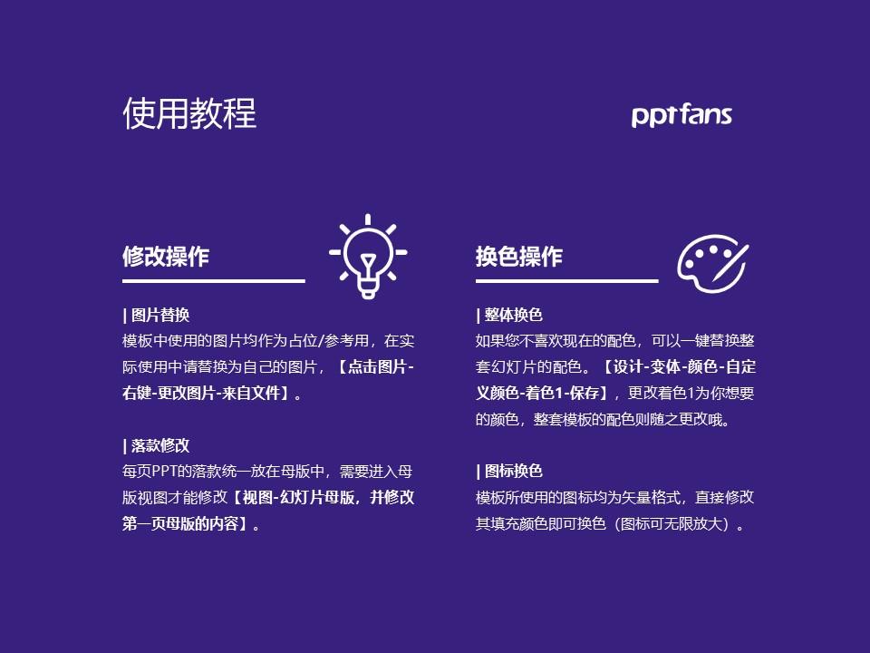 桂林师范高等专科学校PPT模板下载_幻灯片预览图37