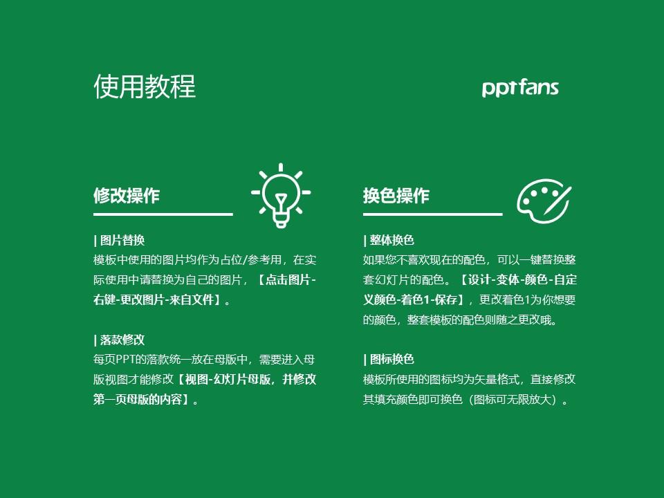 右江民族医学院PPT模板下载_幻灯片预览图37