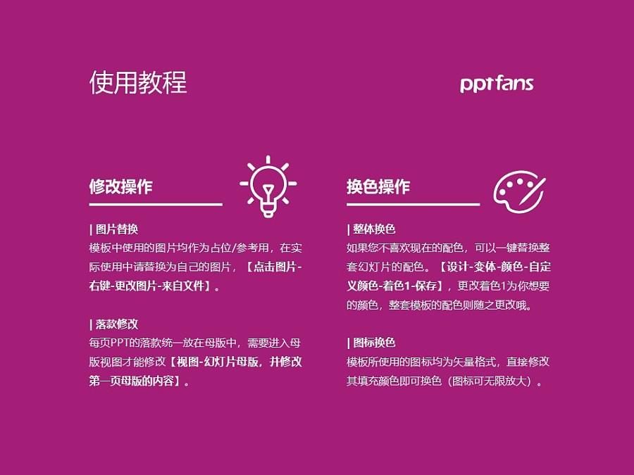 广西师范大学PPT模板下载_幻灯片预览图37