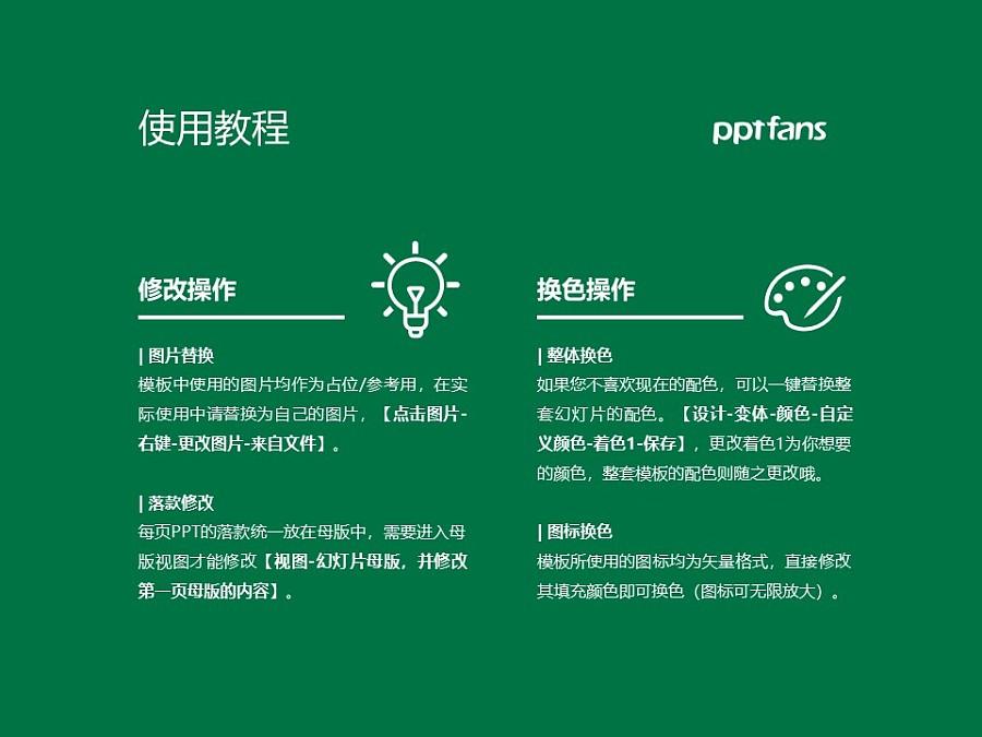 广西中医药大学PPT模板下载_幻灯片预览图37
