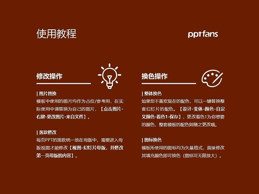 广西医科大学PPT模板下载_幻灯片预览图37