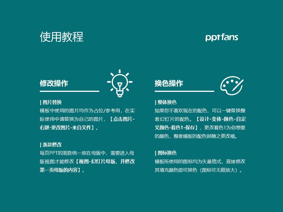 株洲职业技术学院PPT模板下载_幻灯片预览图37