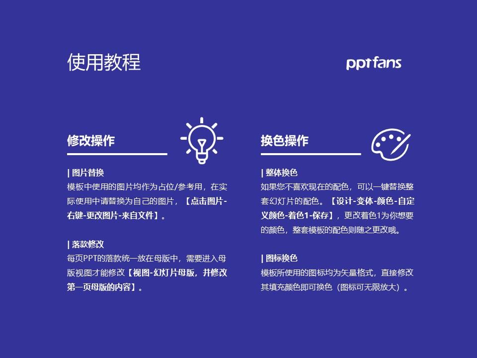 益阳职业技术学院PPT模板下载_幻灯片预览图37