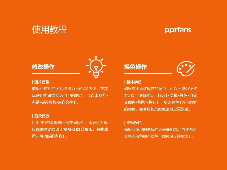 湖南有色金属职业技术学院PPT模板下载_幻灯片预览图37