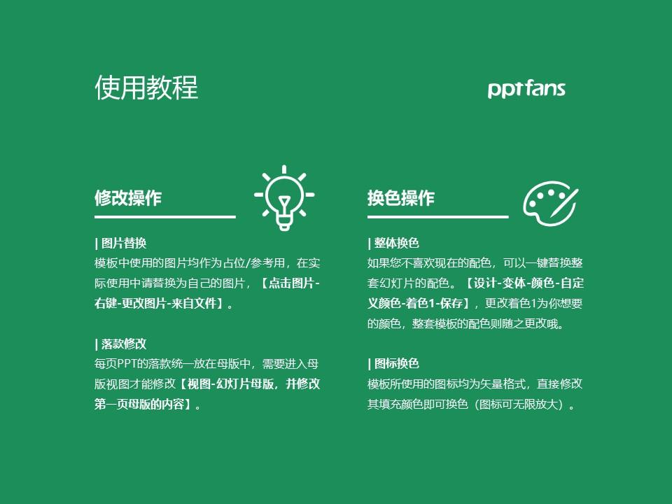 湖南食品药品职业学院PPT模板下载_幻灯片预览图37