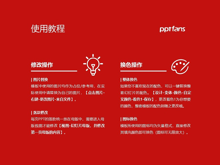 湖南工商职业学院PPT模板下载_幻灯片预览图37