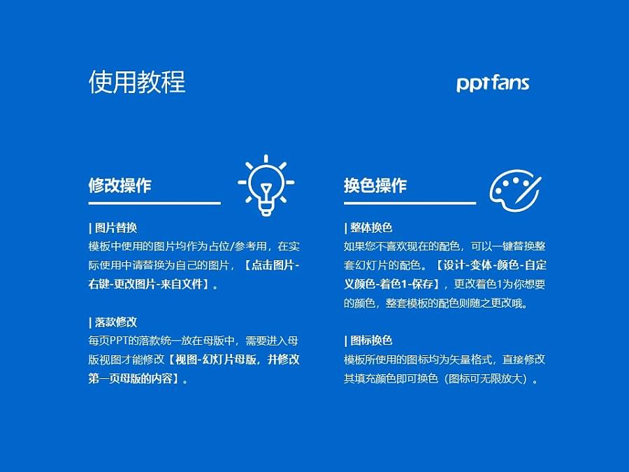 湖南环境生物职业技术学院PPT模板下载_幻灯片预览图37