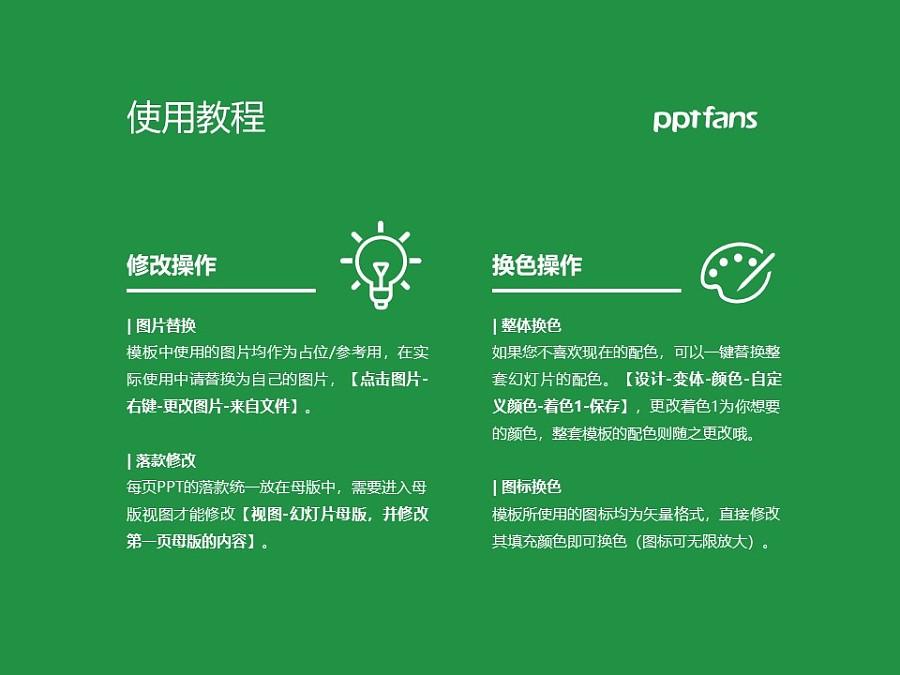 四川管理职业学院PPT模板下载_幻灯片预览图37